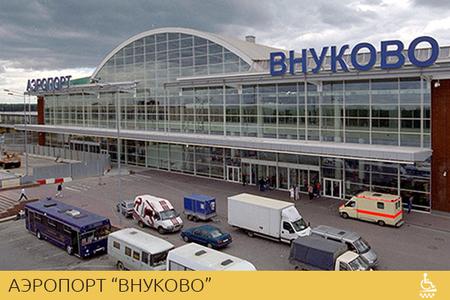 """Аэропорт """"Внуково"""""""
