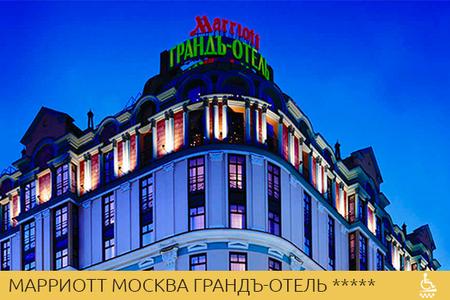 Марриотт Москва Грандъ-Отель *****