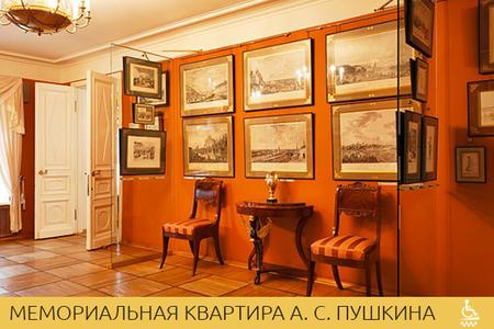Мемориальная квартира А. С. Пушкина