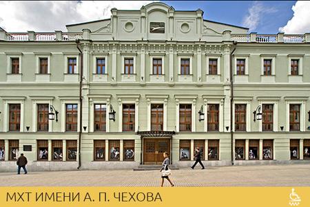 МХТ имени А. П. Чехова