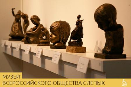 Музей Всероссийского общества слепых
