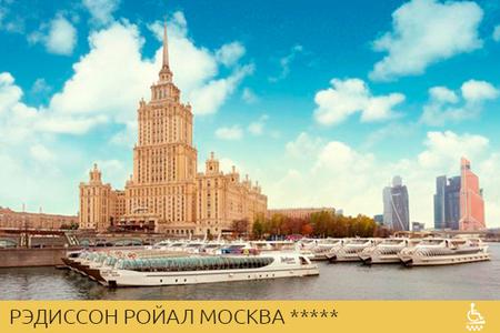 Рэдиссон Ройал Москва *****