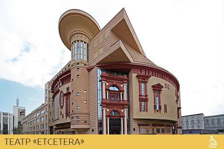 Театр «Etcetera»
