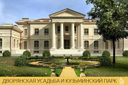Дворянская усадьба и Кузьминский парк